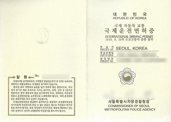 ▲ 사진설명: 대한민국 국제운전면허증